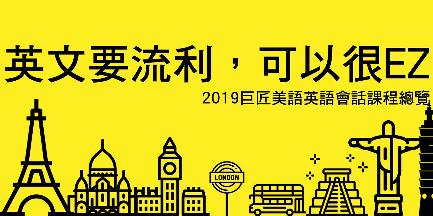 2019巨匠美語台北市英語會話課程總覽,英文要流利,可以很EZ